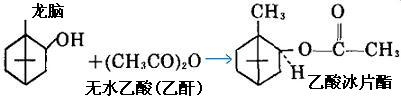 龙脑和无水乙酸(乙酐)反应制备乙酸龙脑酯化学反应方程式