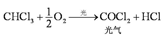 氯仿在光照条件下化成剧毒的光气