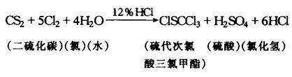 硫代次氯酸三氯甲酯的合成