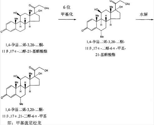 合成甲基泼尼松龙-3