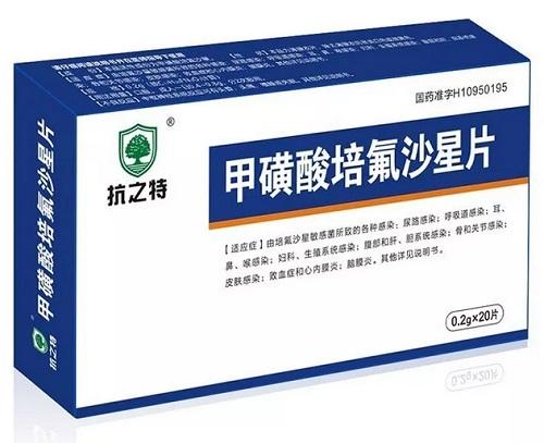 甲磺酸培氟沙星片