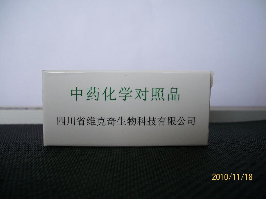 洋川芎内酯A,大黄酸-8-O-β-D-葡萄糖苷,甲基莲心碱,莲心碱,绵马酸ABA,对照品标准品