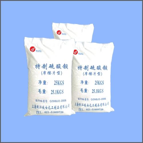 特制硫酸钡(摩擦片专用)