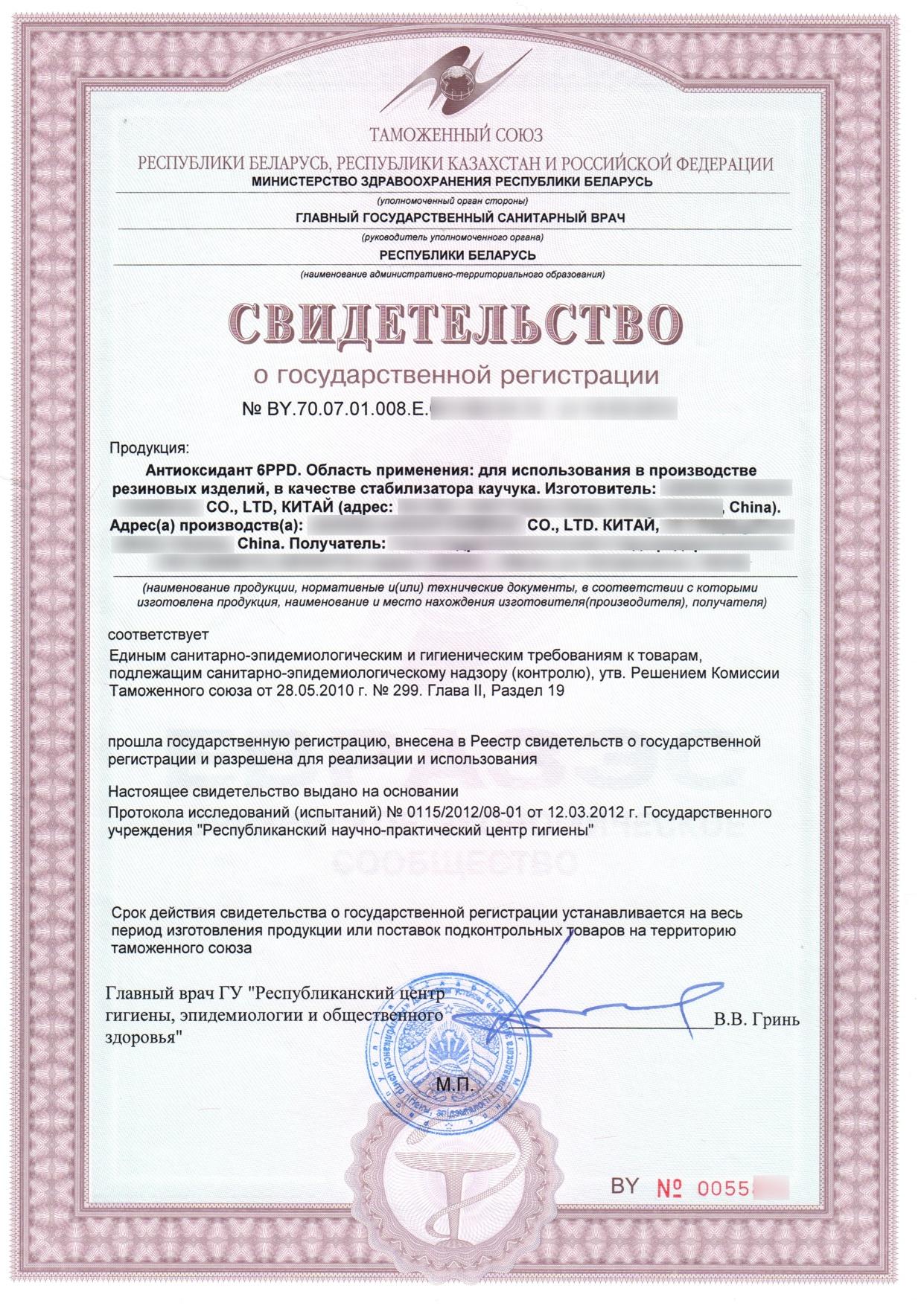 卫生证certificate of state hygienic registration for supply of goods into Customs Union of Belarus, Russia, Kazakhstan