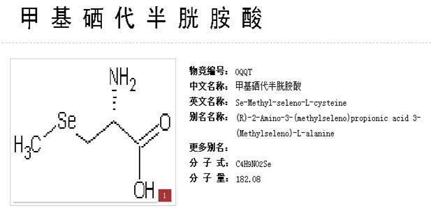 川奇 奥希维康 L-硒-甲基硒代半胱氨酸