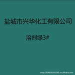溶剂绿5B(溶剂绿3#)