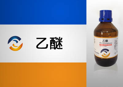 乙醚【价格,作用,沸点】-天津富宇化学试剂网