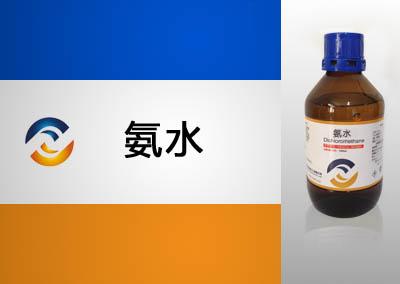 氨水价格_氨水密度_氨水供应商-【天津富宇化学试剂网】