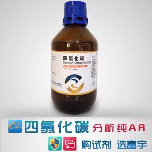 【原厂直销】四氯化碳 四氯化碳价格量大从优 四氯化碳试剂 ccl4