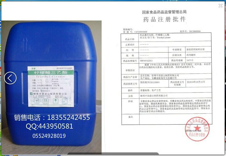 柠檬酸三乙酯(化工级、医药级)