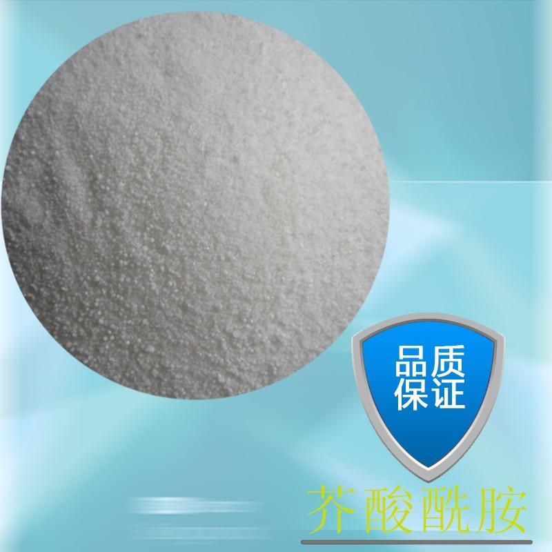 广州低价批发高纯芥酸酰胺