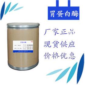 胃蛋白酶原料生产厂家