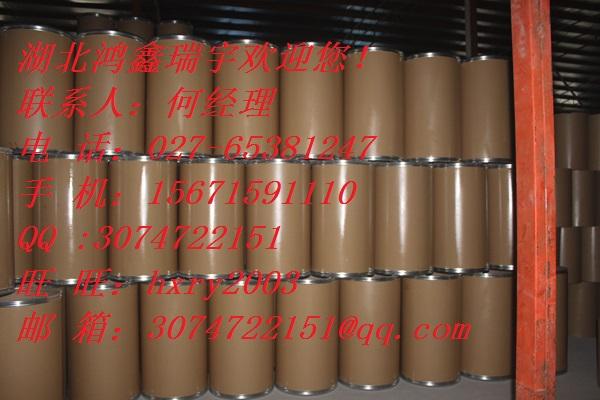 (R)-四氢呋喃甲酸   高含量,低价格