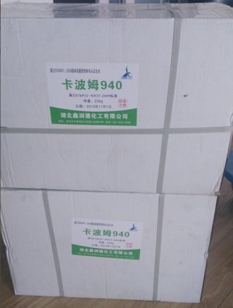 医药级卡波姆940