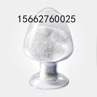去甲肾上腺素生产厂家15662760025