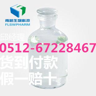 (S)-4-氯-3-羟基丁腈可货到付款0512-67228467