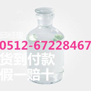 2-环己烯-1-酮可货到付款0512-67228467