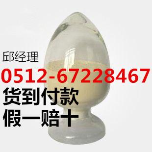 2,3-二氯-5,6-二氰对苯醌可货到付款0512-67228467
