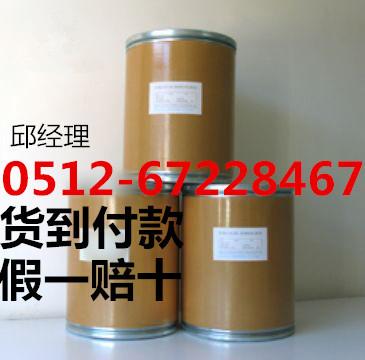 2-萘酚-3,6-二磺酸二钠盐可货到付款0512-67228467