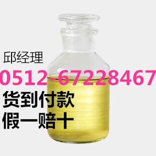 4-溴丁酸甲酯可货到付款0512-67228467