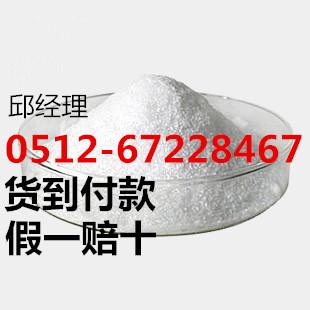 4-哌啶甲酸可货到付款0512-67228467