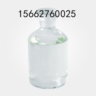 邻苯二甲酸二乙酯@生产厂家15662760025