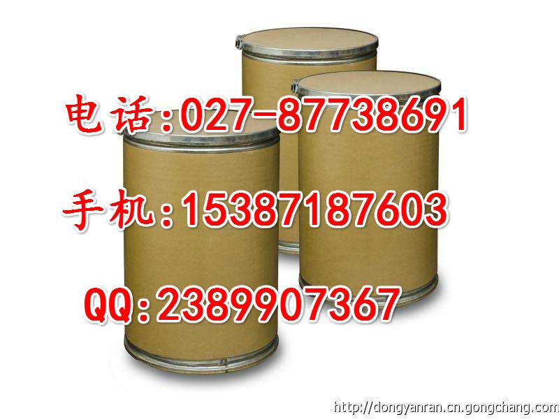 厂家供应环唑醇原药,环唑醇生产厂家,环唑醇厂家价格