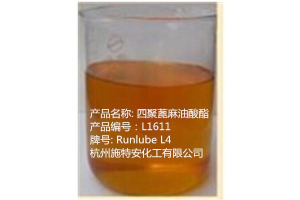 润泽L1611四聚蓖麻油酸酯 Hostagliss L4