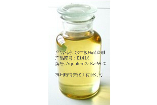 润泽 水性极压耐磨剂 RC5202 表面活性剂