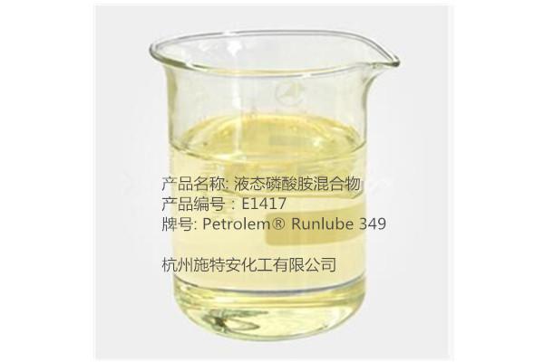 润泽 极压抗磨剂 液态磷酸胺混合物 irgalube 349