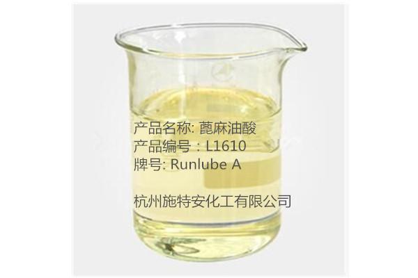 润泽 141-22-0 蓖麻油酸 表面活性剂
