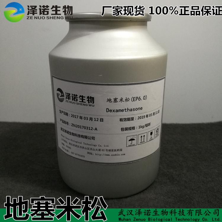泽诺生物 地塞米松原料药AAA厂家批发 高纯度99%医用级原粉