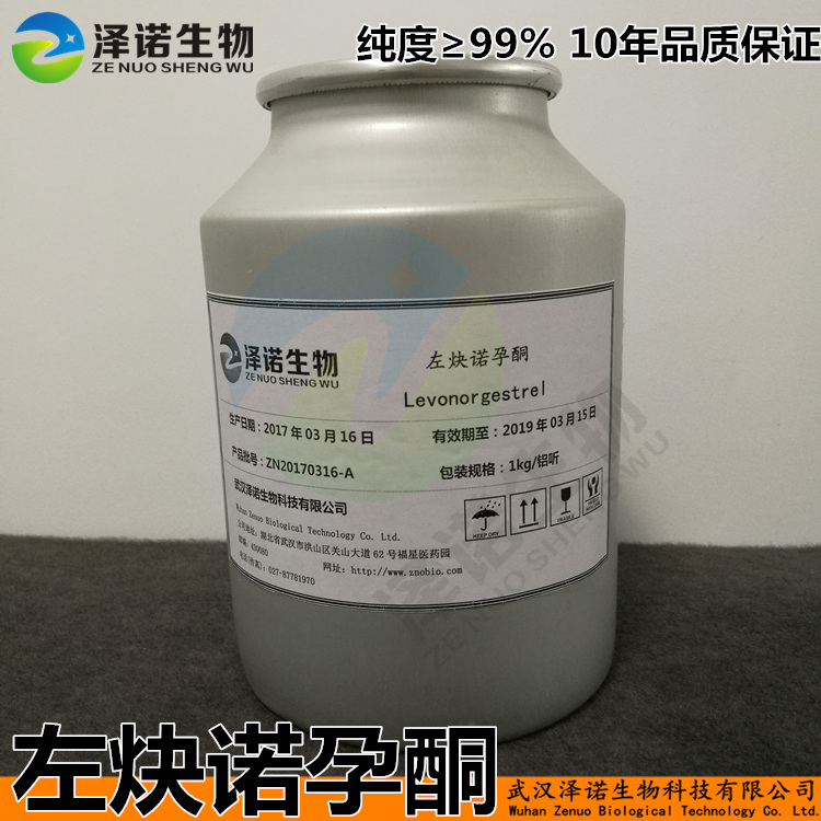 左炔诺孕酮LevonorgestrelCAS:797-63-7厂家现货 10年品质保证