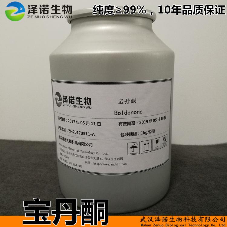 宝丹酮Boldenone CAS:846-48-0 厂家现货 10年品质保证
