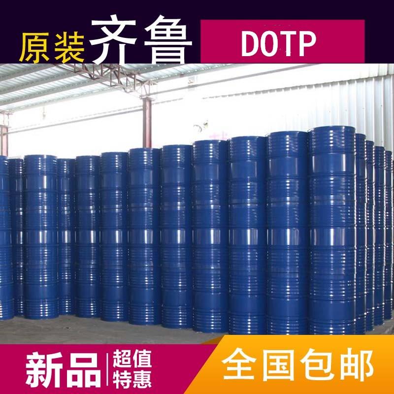 山东蓝帆对苯二甲酸二辛酯DOTP 环保增塑剂 LF-30