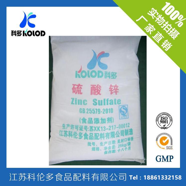 食品级硫酸锌