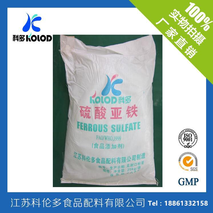 食品级一水硫酸亚铁