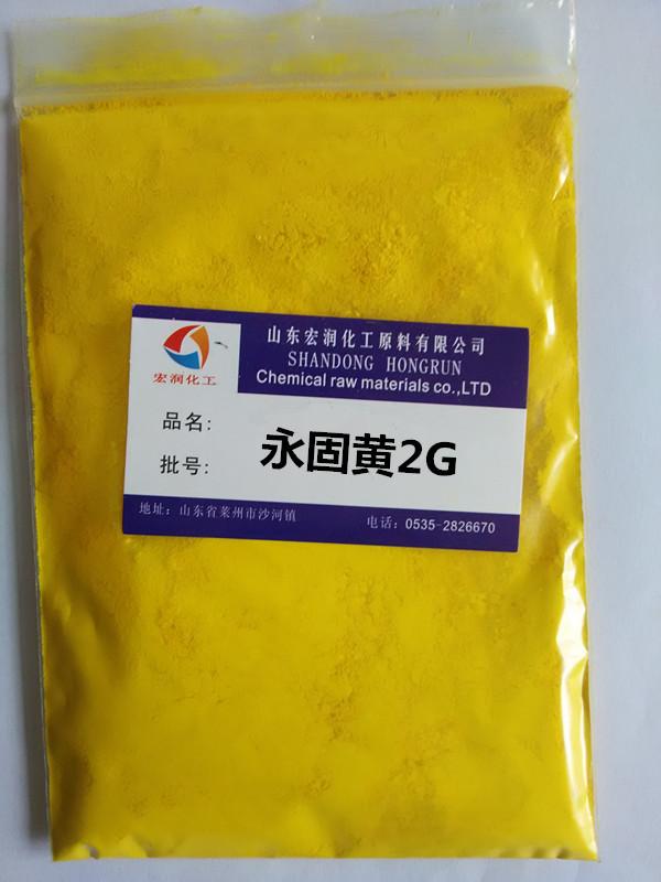 1124永固黄2G(颜料黄17)