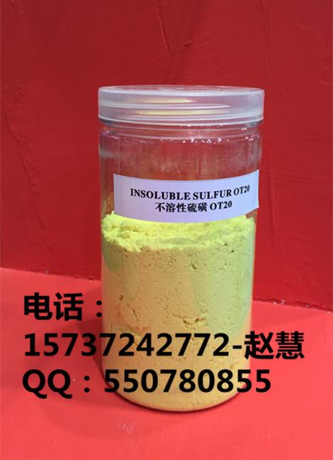 橡胶助剂-不溶性硫磺OT20