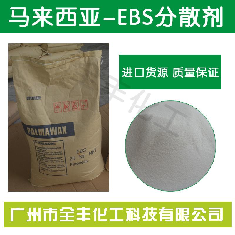 马来西亚EBS乙撑双硬脂酰胺 塑料制品润滑分散剂