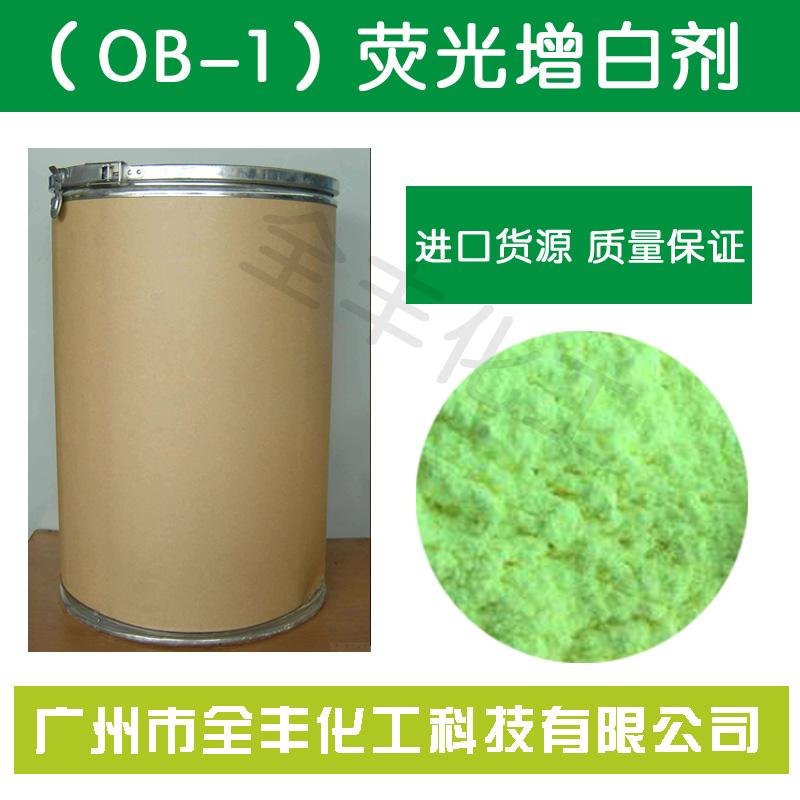 荧光增白剂OB-1工程塑料增白剂一件包邮