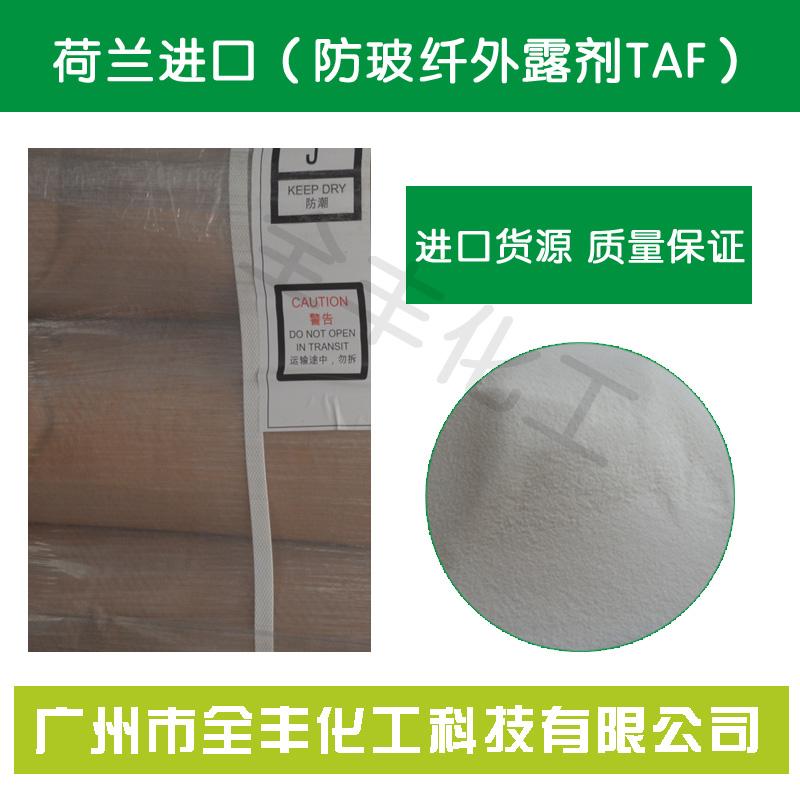 广州仓优势出售防玻纤外露剂TAF 改性塑料润滑光亮剂一件包邮