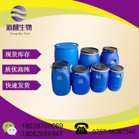柠檬醛  5392-40-5 Citral高含量香料级96% 现货价格供应