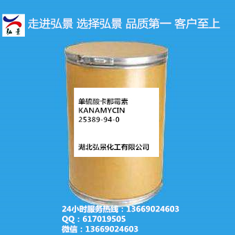 单硫酸卡那霉素|25389-94-0厂家现货直销