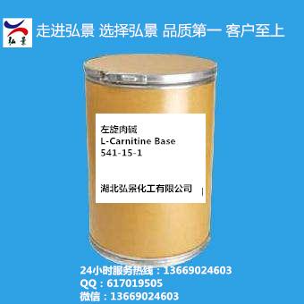 左旋肉碱|L-Carnitine Base|541-15-1