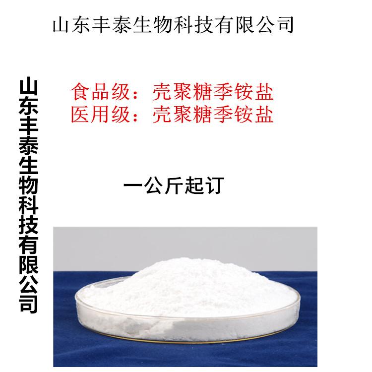 壳聚糖盐酸