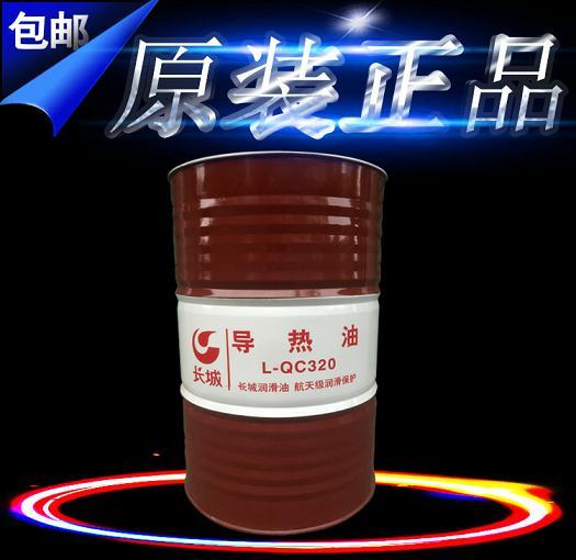 湖北长城总代理武汉仓库现货供应L-QC320导热油