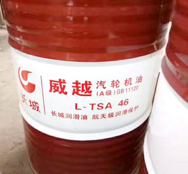 L-TSA46汽轮机油