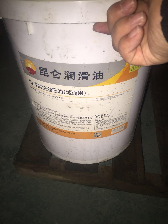 昆仑10号航空液压油(地面用)