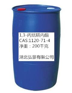 电镀级1,3-丙烷磺内酯|医药级1,3-丙烷磺内酯CAS NO. 1120-71-4